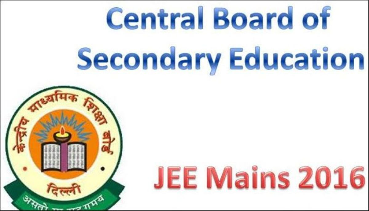 JEE ( Main ) 2016 results going to be declared today