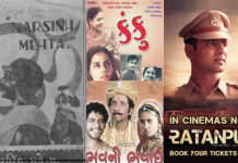 Gujarati cinema
