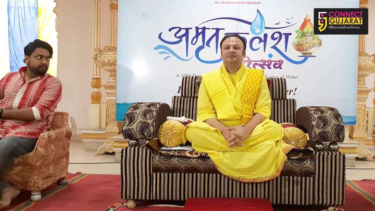 Amrut kalash mahotsav launched their website