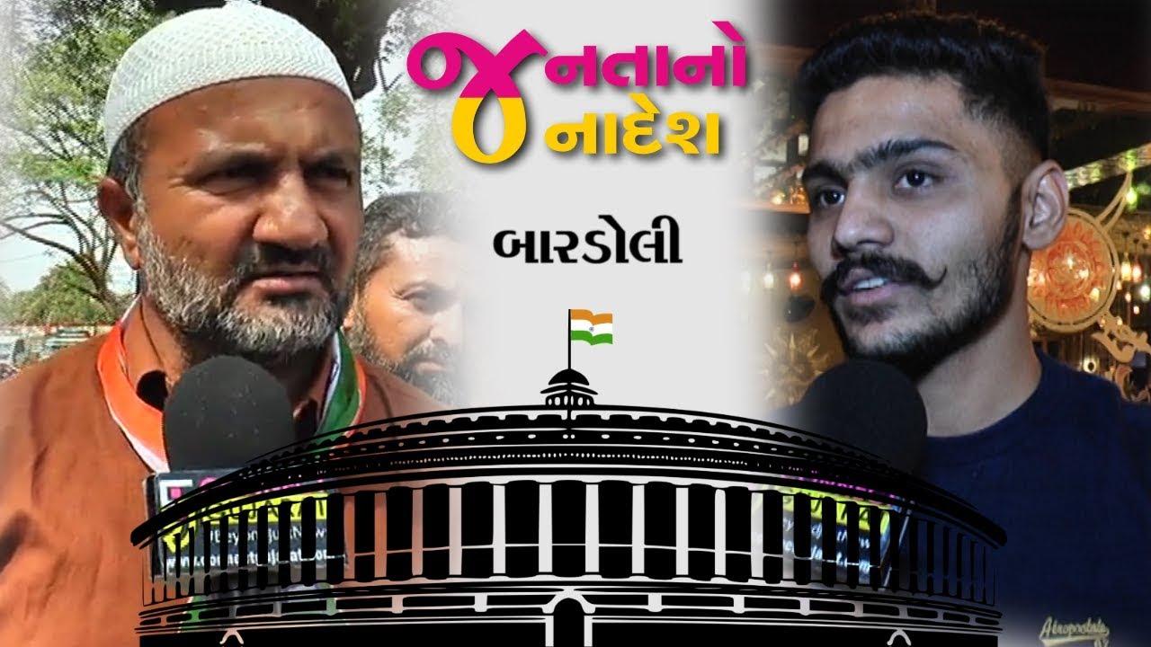 Janta no Janadesh   Bardoli   Connect Gujarat