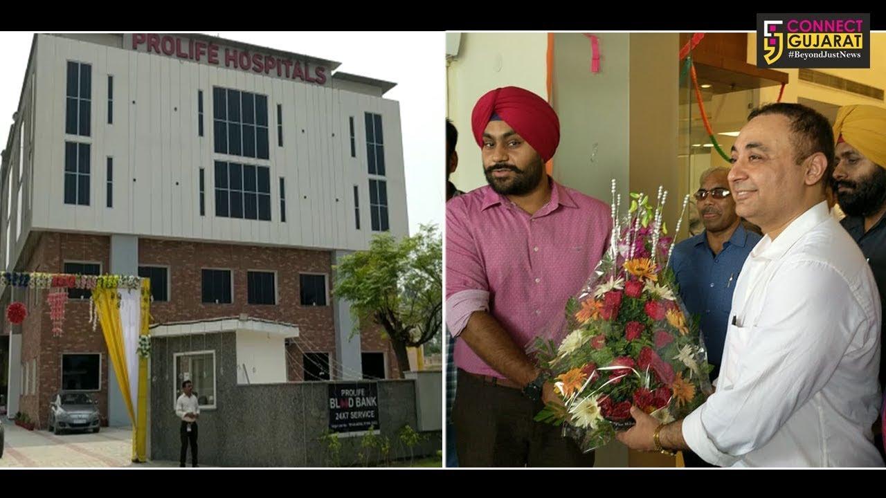 Prolife Multi Speciality hospital starts in Gill Ludhiana