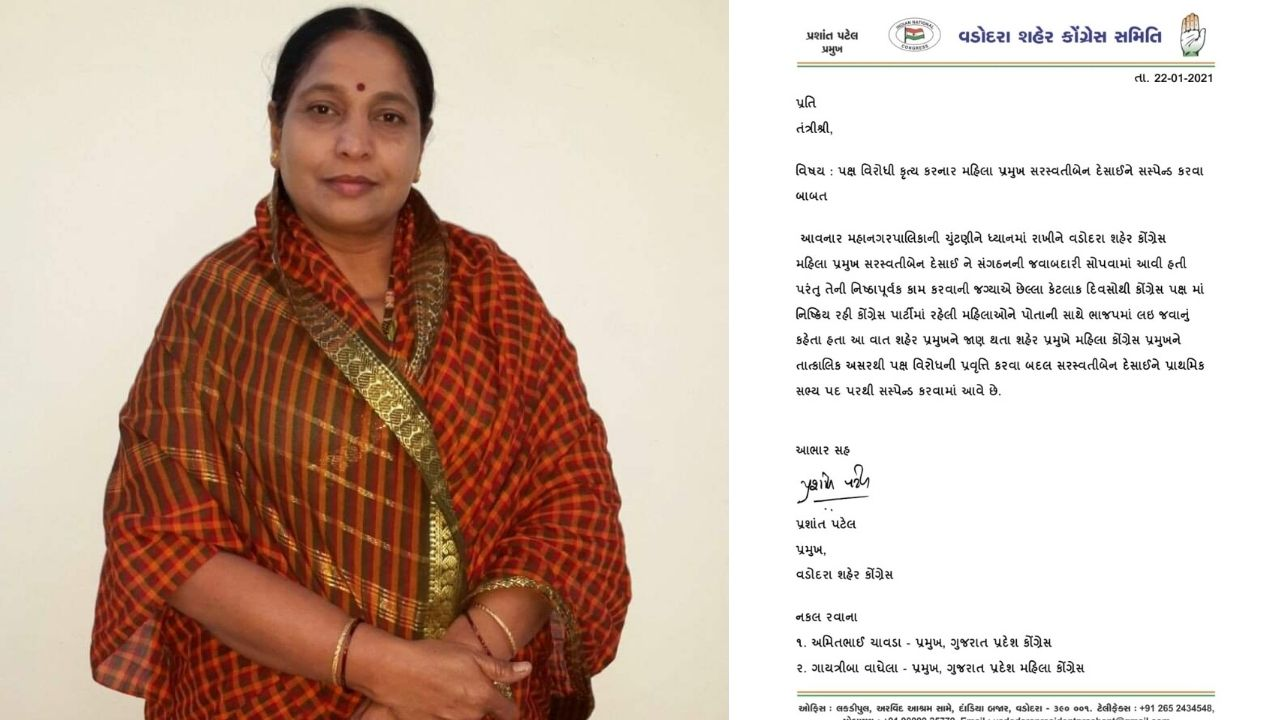 Vadodara woman president suspended for committing anti-party act