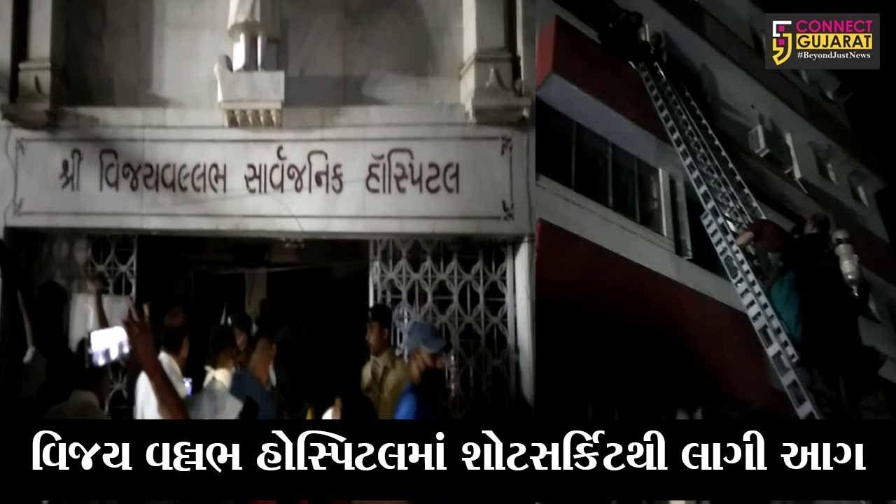 Fire reported in Vijay Vallabh hospital in Vadodara