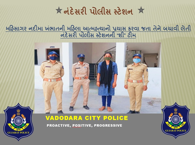 Nandesari She team saved woman from commit suicide